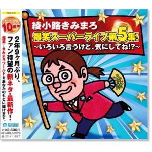 綾小路きみまろ 爆笑スーパーライブ 第5集 (CD) csc-online-store