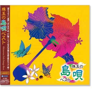 1. 涙そうそう (森山良子) 2. 島人ぬ宝 (BEGIN) 3. さとうきび畑~1969年バージ...
