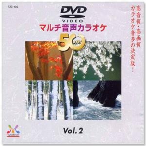 DVDマルチ音声 カラオケBEST50 Vol.2 (DVD)