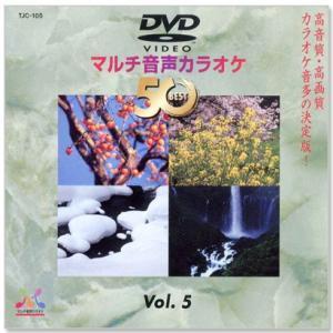 DVDマルチ音声 カラオケBEST50 Vol.5 (DVD)