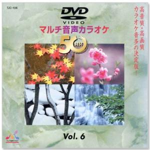 DVDマルチ音声 カラオケBEST50 Vol.6 (DVD)