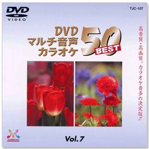 DVDマルチ音声 カラオケBEST50 Vol.7 (DVD)