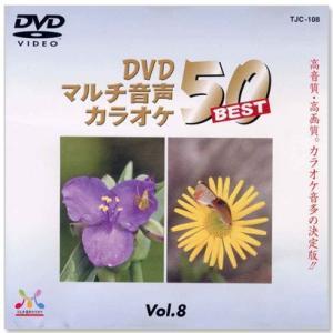 DVDマルチ音声 カラオケBEST50 Vol.8 (DVD)