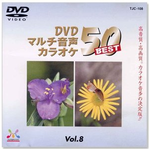 DVDマルチ音声 カラオケBEST50 Vol.8 (DVD) csc-online-store