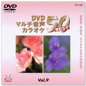 DVDマルチ音声 カラオケBEST50 Vol.9 (DVD)