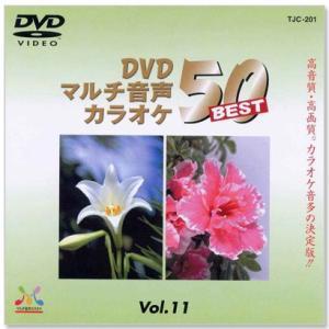 DVDマルチ音声 カラオケBEST50 Vol.11 (DVD)|csc-online-store
