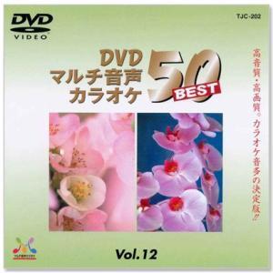 DVDマルチ音声 カラオケBEST50 Vol.12 (DVD)|csc-online-store