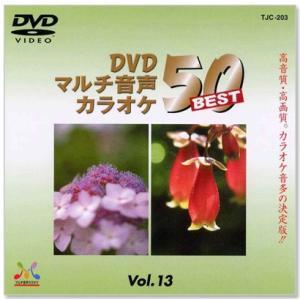 DVDマルチ音声 カラオケBEST50 Vol.13 (DVD)|csc-online-store