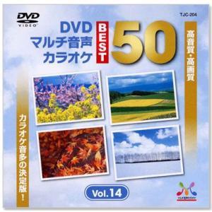 DVDマルチ音声 カラオケBEST50 Vol.14 (DVD)