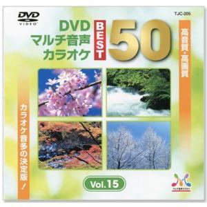 DVDマルチ音声 カラオケBEST50 Vol.15 (DVD) csc-online-store