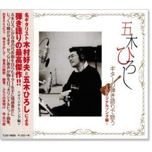 五木ひろし ギターの弾き語りで歌う オリジナルソング編 (CD)