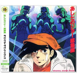 あしたのジョー 総集編 オリジナル・サウンド・トラック (CD) csc-online-store