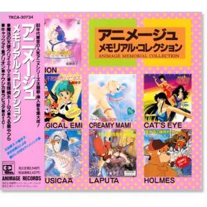 アニメージュ・メモリアル・コレクション (CD)...