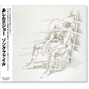 あしたのジョー ソングファイル アニメ主題歌 (CD) csc-online-store