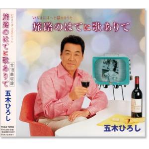 五木ひろし 旅路のはてに歌ありて (CD)