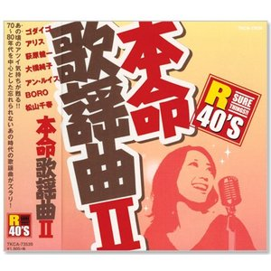 R40's 本命 歌謡曲 2 (CD)