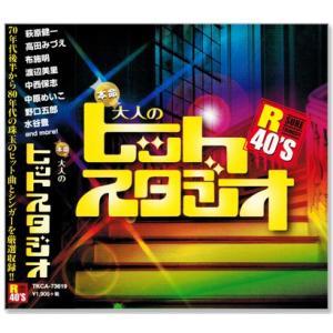 R40'S 本命 大人のヒットスタジオ (CD)|csc-online-store