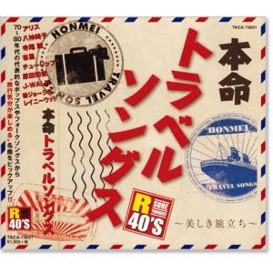 R40's 本命 トラベルソング (CD)