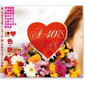 R40's 色艶 イイ女 (CD)