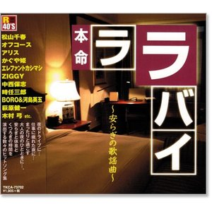 R40's 本命 ララバイ 〜安らぎの歌謡曲〜 (CD)