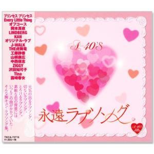 A-40 永遠ラブソング (CD)