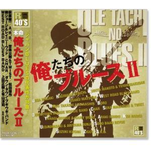 R40's 本命 俺たちのブルース2 (CD)|csc-online-store