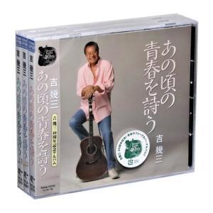 吉幾三 40周年記念アルバムを含む3枚組セット!!  吉幾三 あの頃の青春を詩う TKCA-7377...