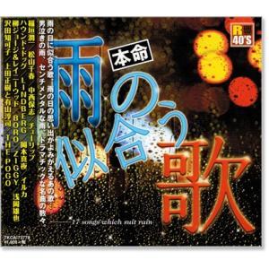 R40's 本命 雨の似合う歌 (CD)|csc-online-store