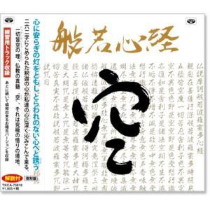 般若心経 復刻盤 練習用トラック収録【解説付】 (CD)
