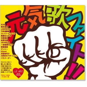 A-40's 元気歌 ファイト (CD)