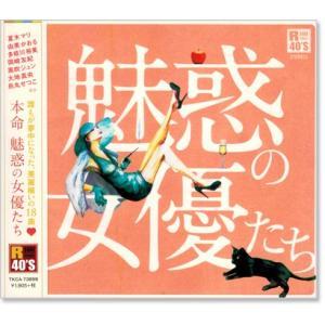 R40's 本命 魅惑の女優たち (CD)