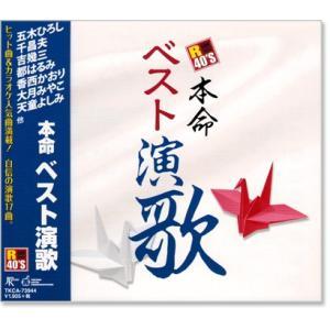 R40's 本命 ベスト演歌 (CD)
