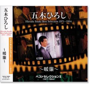 五木ひろし ベストセレクション2 (1971〜1994) 〜暖簾〜 (CD)