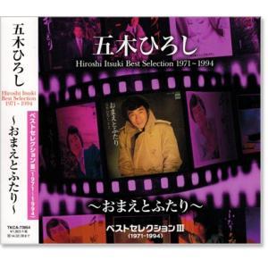 五木ひろし ベストセレクション3 (1971〜1994) 〜おまえとふたり〜 (CD)