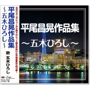 平尾昌晃 作品集 五木ひろし ヒット曲18選 (CD)