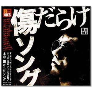 R40's 本命 傷だらけソング (CD)|csc-online-store