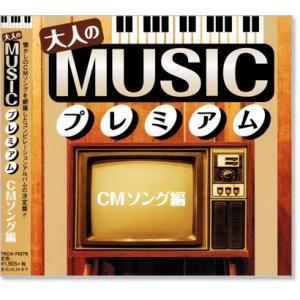 大人のMUSICプレミアム CMソング編 (CD)|csc-online-store