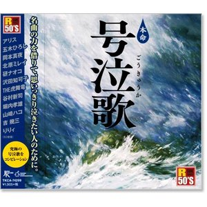 R50's 本命 号泣歌 (CD)|csc-online-store