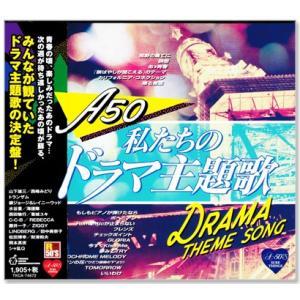 A50 私たちのドラマ主題歌 (CD)