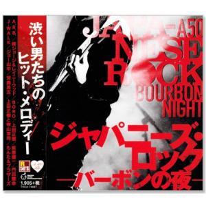 R50's 本命 ジャパニーズ・ロック −バーボンの夜− (CD)