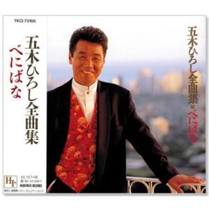 五木ひろし 全曲集 ベスト べにばな (CD)