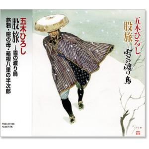 五木ひろし 股旅 〜雪の渡り鳥 (CD)