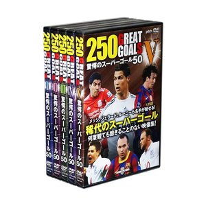 250 GREAT GOALS 驚愕のスーパーゴール サッカー DVD全5巻 (収納ケース付)セット