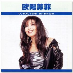欧陽罪罪 ベスト・セレクション (CD)
