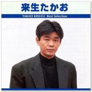来生たかお ベスト・セレクション (CD)