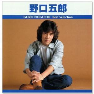 野口五郎 ベスト・セレクション TRUE-1016 (CD)
