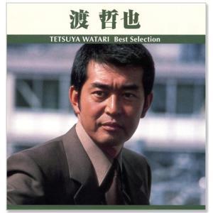 渡哲也 ベスト・セレクション TRUE-1018 (CD)