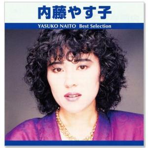 内藤やす子 ベスト・セレクション TRUE-1027 (CD)