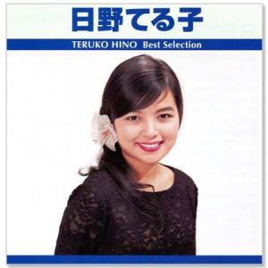 日野てる子 ベスト・セレクション TRUE-1028 (CD)