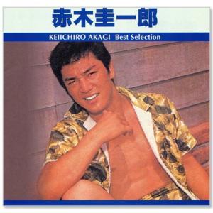 赤木圭一郎 ベスト・セレクション TRUE-1031 (CD)